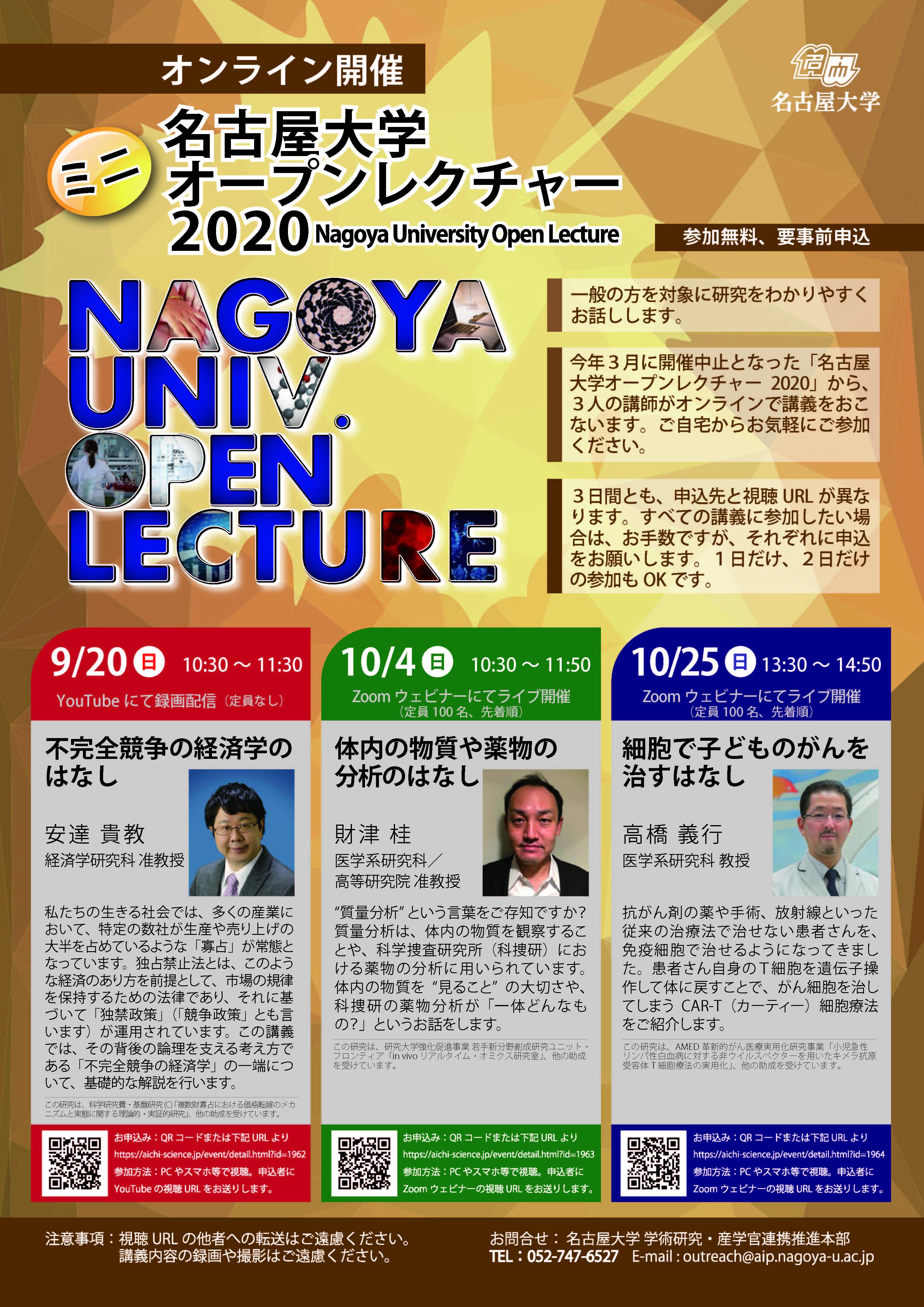 名古屋大学ミニ・オープンレクチャー2020「不完全競争の経済学のはなし ...