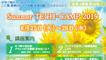 Summer TECH-CAMP 2019